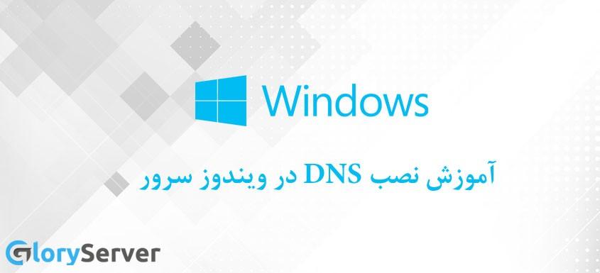 آموزش نصب DNS در ویندوز سرور